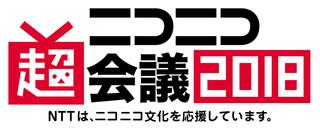 Resultado de imagem para NicoNico Chokaigi 2018