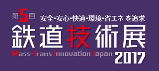 Mass-Trans Innovation Japan 2017 (MTI Japan 2017)