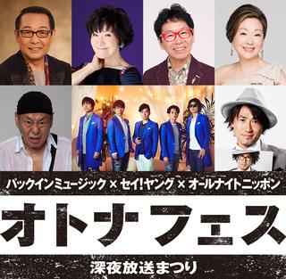 パックインミュージック×セイ!ヤング×オールナイトニッポン オトナ ...