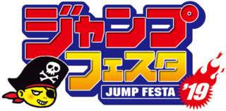 ジャンプフェスタ2019 | 幕張メ...